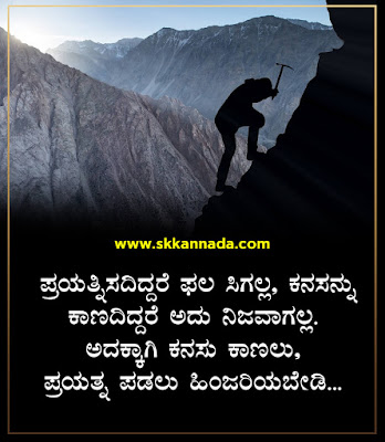 Positive Quotes in Kannada - Kannada Quotes