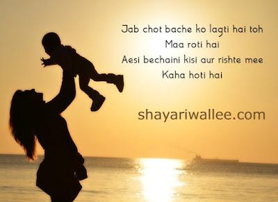 Best maa ki mamta shayari