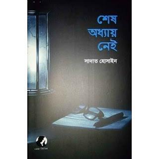 শেষ অধ্যায় নেই Pdf download by সাদাত হোসেন