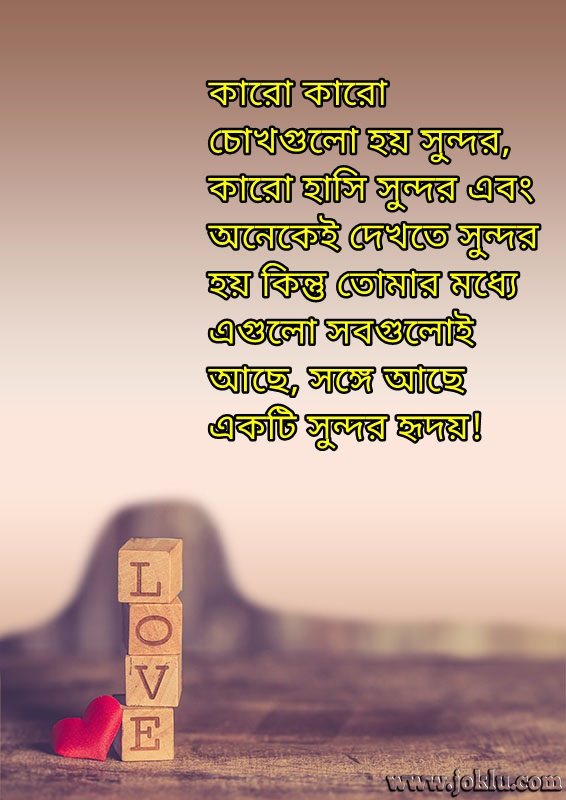 Some people have nice eyes love message in Bengali
