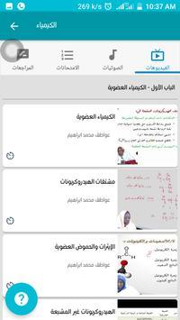 تحميل مذكرات الشهادة السودانية pdf