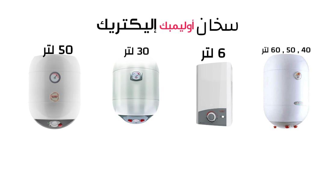 أسعار ومواصفات وعيوب سخانات اوليمبك إليكتريك في كارفور مصر 2021