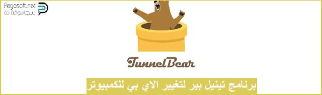 تحميل برنامج Tunnelbear VPN