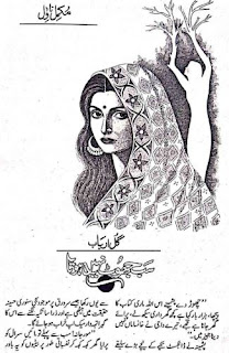 Sub Jhoot Nahi Hota Novel By Gull Arbab