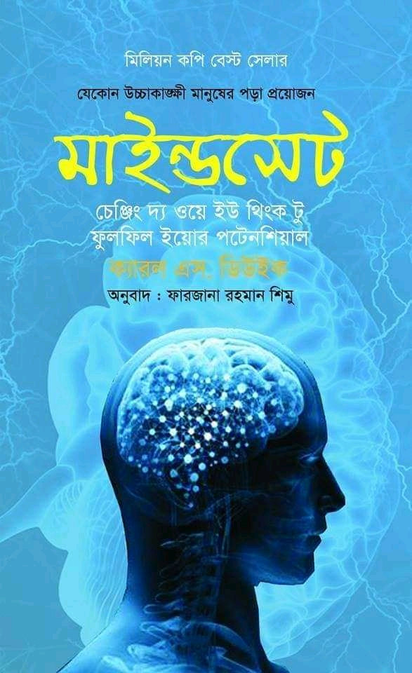 Mind Set Full Book Pdf | মাইন্ডসেট বই pdf |মাইন্ডসেট -চেঞ্জিং দ্য ওয়ে ইউ থিংক টু ফুলফিল ইয়োর পটেনশিয়াল pdf by ক্যারল এস ডিউইক