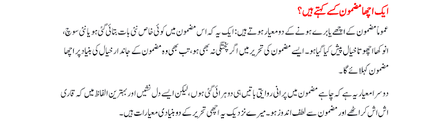 What is a good Article in urdu