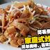 简易煮家庭式炒粿条,简单美味,喜欢吃学起来!