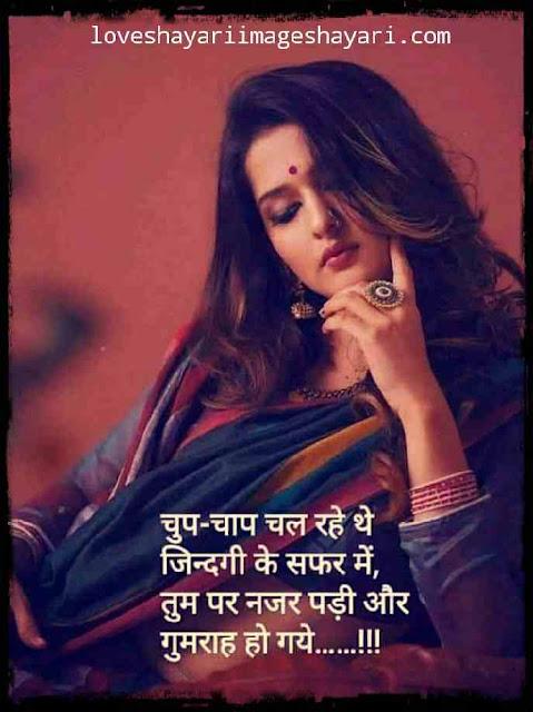 Hindi shayari wallpaper hd