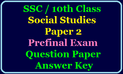 /2020/03/ssc-10th-class-social-studies-paper-2-question-paper-answer-key-download.htmlSSC / 10th Class Social Studies Paper 2 Prefinal Exam Question Paper and Answer Key Download SSC/10th Class Social Studies Paper 2 | PRE - FINAL EXAMINATIONS - 2019 - 2020