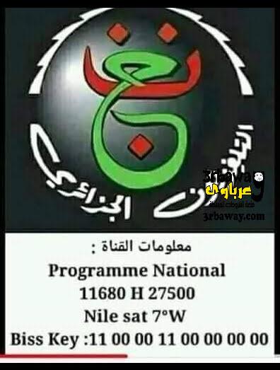 قناه الجزائر الارضيه programnational شفره بيس  تردد 11680افقي 27500 الشفره 1100001100000000