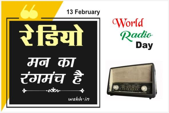 world radio day quotes in hindi