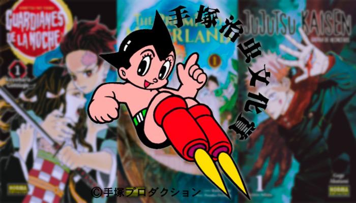 Mangas nominados 25 Premios Culturales Osamu Tezuka