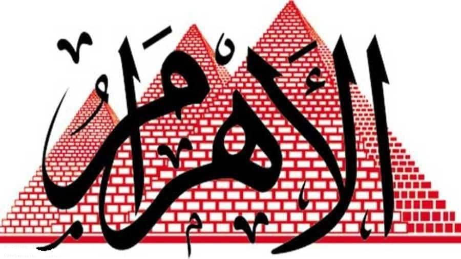 وظائف جريدة الاهرام الجمعة 15 يناير 2021 - 15/1/2021