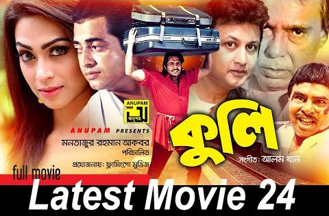 কুলি বাংলা ফুল মুভি   Coolie Bengali Full HD Movie   Online