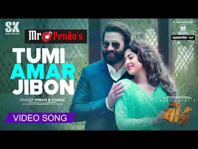 Tumi Amar Jibon Lyrics - Imran | Konal