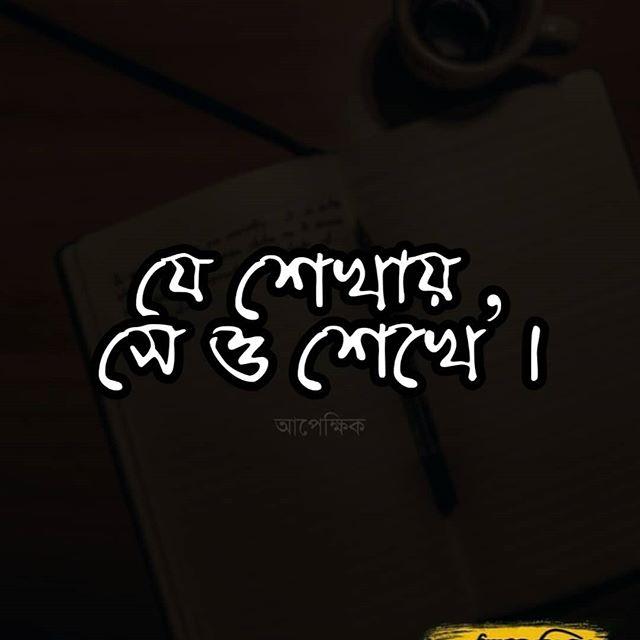 bangla motivational