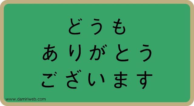 bahasa jepang terima kasih