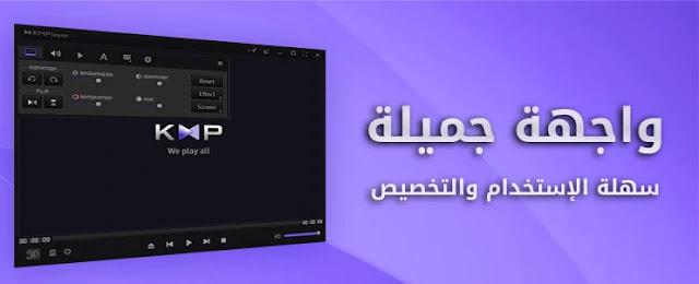 تنزيل برنامج كي ام بلاير عربي للكمبيوتر برابط مباشر