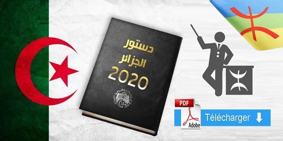 الدستور الجزائري  الجديد 2020 pdf