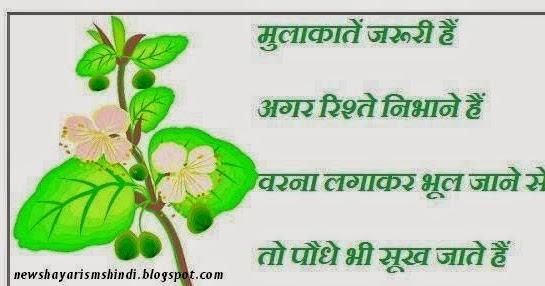 flirter in marathi)