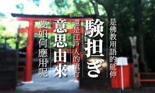 055-japanese-genkatsugi-日文 ゲン担ぎ 的中文意思及由來