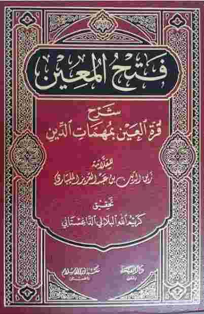 Imam Zainuddin al-Malibari, Pengarang Kitab Fathul Mu'in dan Ulama Penggerak Jihad.