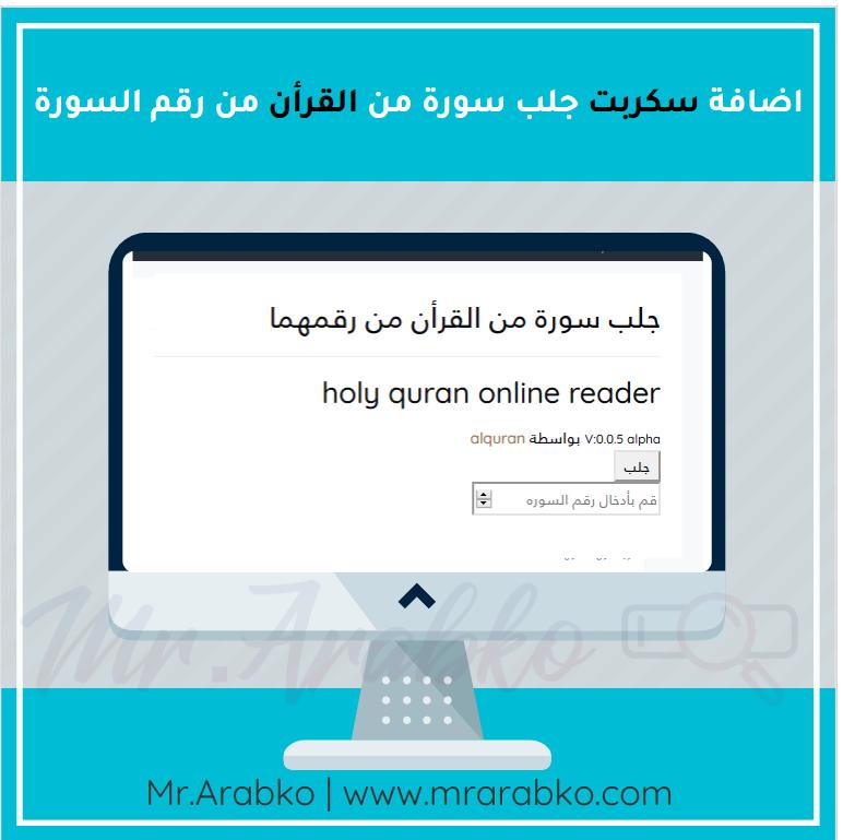 اضافة سكربت جلب سورة من القرأن من رقمهما داخل موقعك