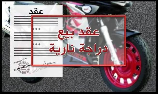 عقد بيع دراجة نارية PDF DOC نموذج موتوسيكل word