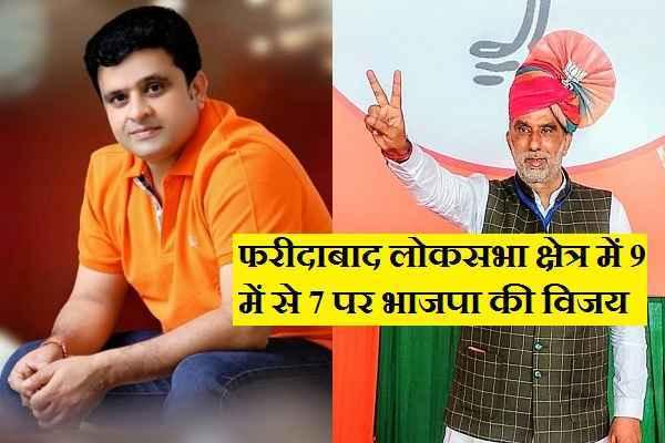vijay-baisla-praised-krishan-pal-gurjar-for-winning-7-seats-in-faridabad