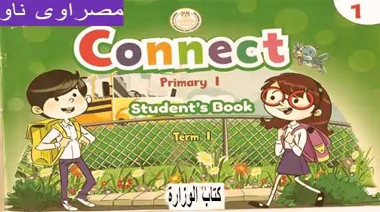منهج اللغة الانجليزية للصف الاول الابتدائى الترم الاول