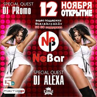 Новый бар в Тагнроге