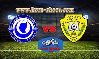مشاهدة مباراة الوصل والهلال - السودان بث مباشر 20-08-2019 البطولة العربية للأندية