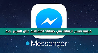 """كيفية مسح الرسائل في حسابات اصدقائك على الفيس بوك """" secret conversation """""""