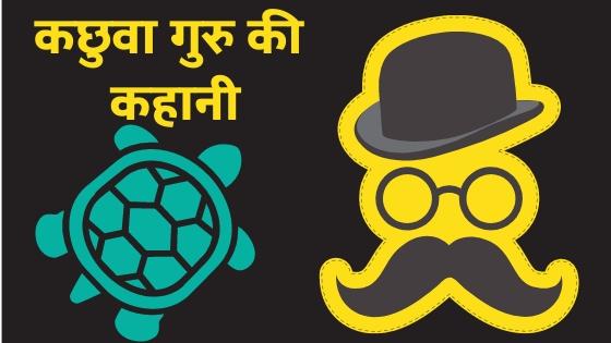 Hindi Story of Turtle