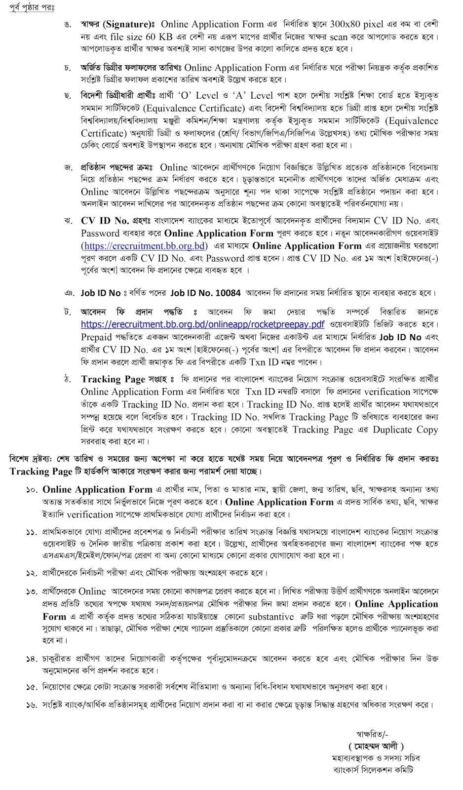 bangladesh bank circular 2019,recent bank job circular in bangladesh,bangladesh bank job circular 2020,bangladesh bank notice,bangladesh bank result,bangladesh bank exam notice,bangladesh bank exam date,bangladesh bank ad circular,বাংলাদেশ ব্যাংকে নিয়োগ ২০২০,বাংলাদেশ ব্যাংকে নিয়োগ,চাকরির খবর ২০২০,চাকরির খবর সরকারি,চাকরির খবর সরকারী ২০২০,চাকরির খবর ২০২০,চাকরির পত্রিকা আজকের,আজকের চাকরির খবর,আজকের চাকরির পত্রিকা, চাকরির পত্রিকা, বাংলাদেশ ব্যাংক নিয়োগ,বাংলাদেশ ব্যাংক নিয়োগ 2019,বাংলাদেশ ব্যাংক নিয়োগ বিজ্ঞপ্তি,বাংলাদেশ ব্যাংক নিয়োগ বিজ্ঞপ্তি ২০২০,বাংলাদেশ ব্যাংকে চাকরি, বাংলাদেশ ব্যাংকে নতুন নিয়োগ বিজ্ঞপ্তি,