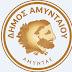 Ανακοίνωση του Δήμου Αμυνταίου για την ρύθμιση οφειλών προς τον Δήμο