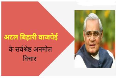 Atal Bihari Vajpayee Quotes in Hindi Vichar