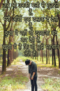 sad shayari in hindi images