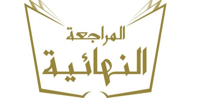 المراجعة النهائية فى الدين الإسلامى للصف السادس الإبتدائي الترم الاول 2020
