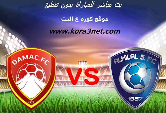 موعد مباراة الهلال وضمك بث مباشر بتاريخ 31-10-2020 الدوري السعودي