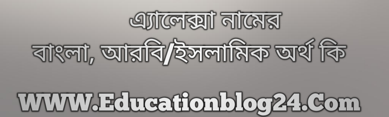 Alex name meaning in Bengali, এ্যালেক্স নামের অর্থ কি, এ্যালেক্স নামের বাংলা অর্থ কি, এ্যালেক্স নামের ইসলামিক অর্থ কি, এ্যালেক্স কি ইসলামিক /আরবি নাম