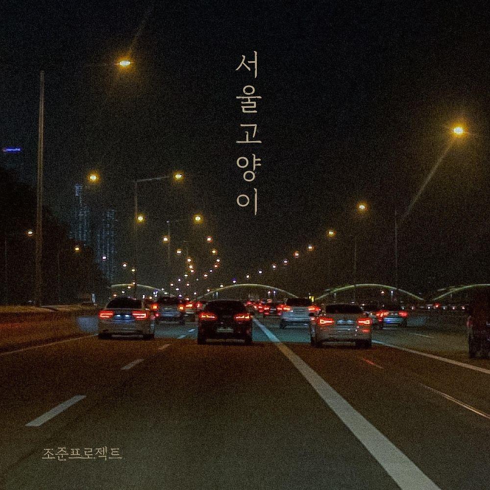 Jojoon Project – 서울고양이 – Single