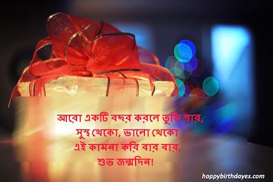 Bangla birthday kobita