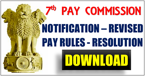 7th CENTRAL PAY COMMISSION GAZETTE NOTIFICATION