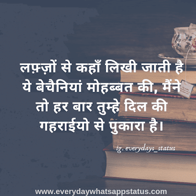 Best Hindi Shayari | Everyday Whatsapp Status | Romantic Thought in Hindi