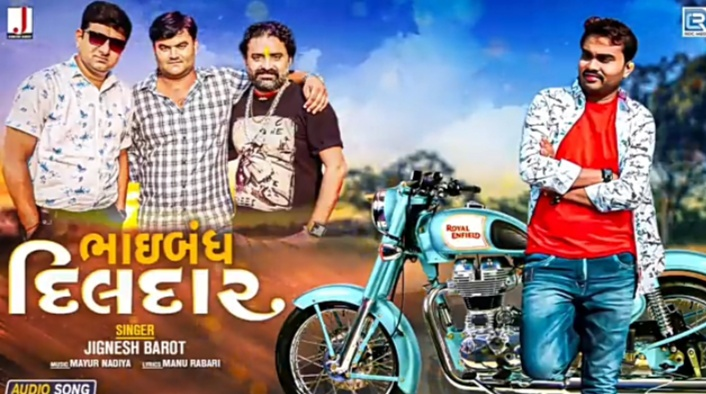 Bhaibandh Dildar lyrics -jignesh barot | ભાઈબંધ દિલદાર | Latest Gujarati Song 2020