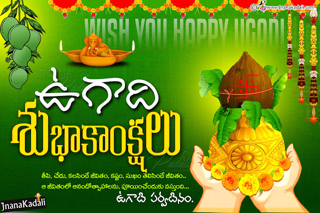 telugu ugadi quotes, wallpapers on ugadi in telugu, telugu ugadi best quotes, famous ugadi quotes greetings
