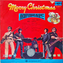 christmas albums he5_merry_christmas_album_psychedelic_rocknroll_front_1969