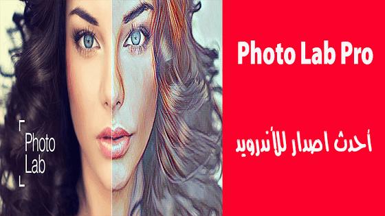 تحميل برنامج محرر الصور Photo Lab Pro أحدث اصدار للأندرويد
