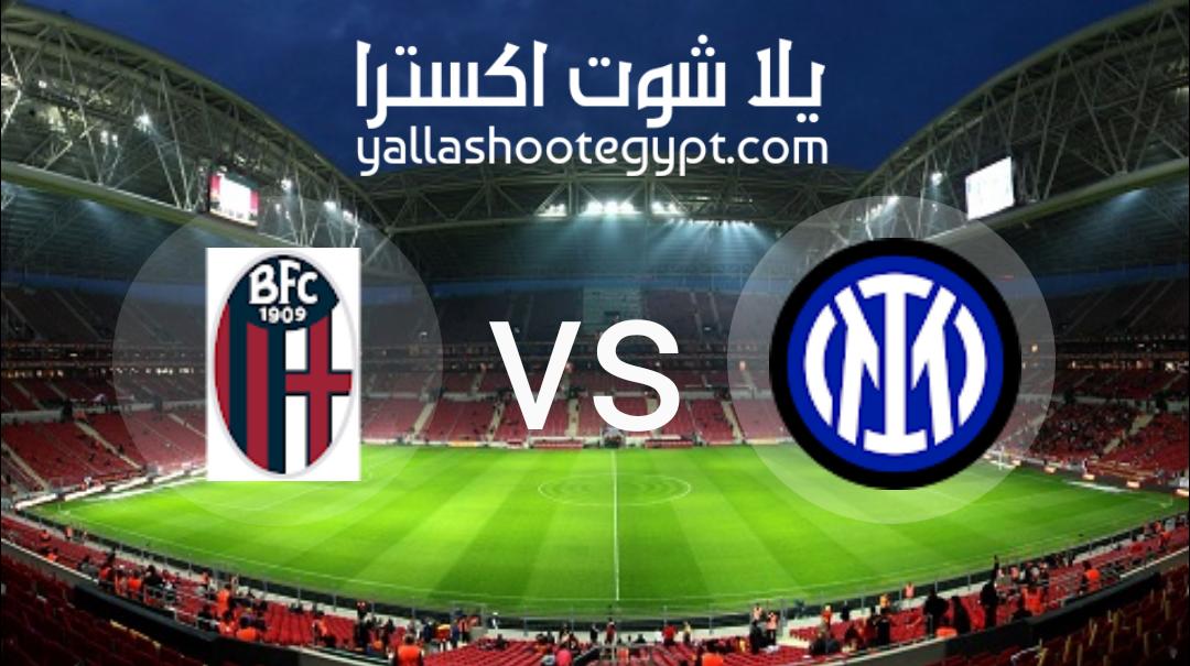 مشاهدة مباراة انتر ميلان وبولونيا بث مباشر اليوم بتاريخ 18/9/2021 في الدوري الايطالي